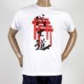 RMC Martin Ksohoh white Bushido T-shirt REDM0987